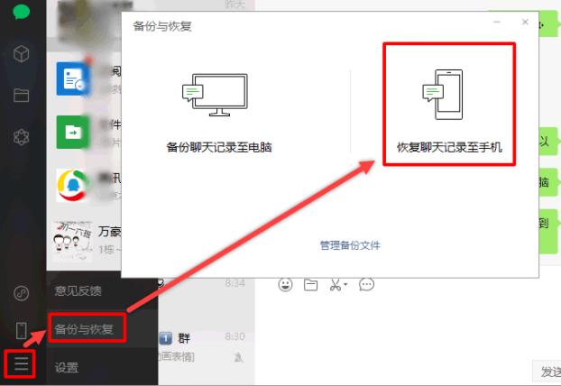 PC版微信的备份与恢复