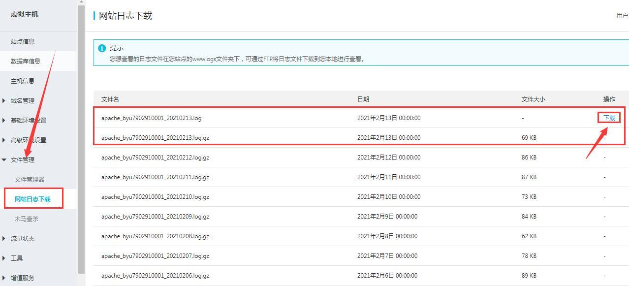 阿里云虚拟空间网站日志下载