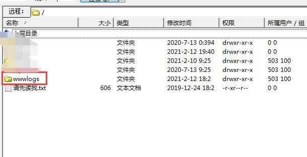利用FTP工具登录虚拟主机找到logs文件管理