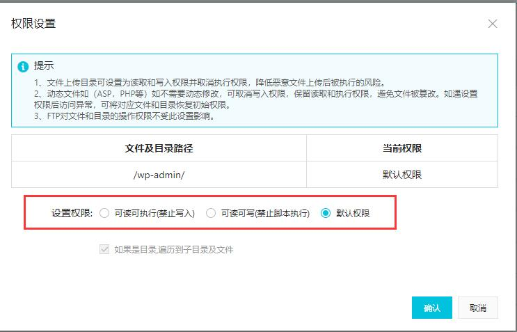 阿里云空间主机网站目录文件权限管理