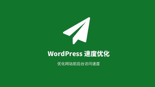 wordpress优化速度
