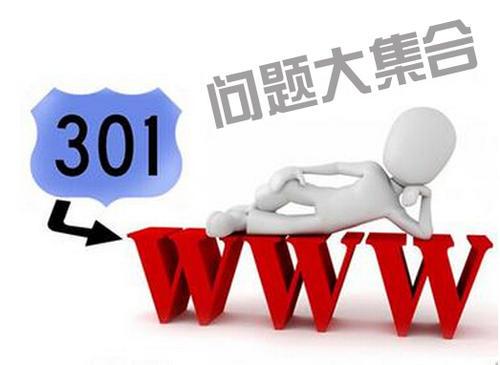 网站301重定向常见问题汇总