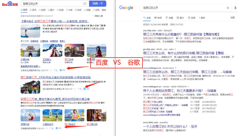 谷歌搜索引擎与百度搜索引擎的对比