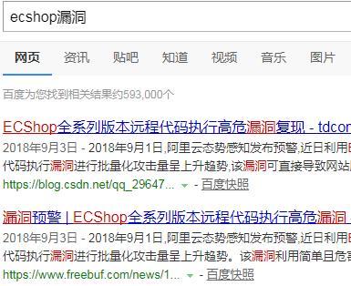 ecshop商城系统漏洞