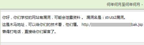 已将该网站漏洞通知该学校