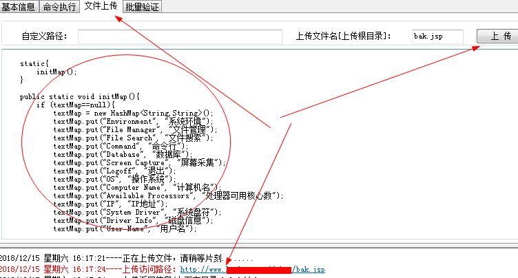一段木马程序代码上传到了该学校网站