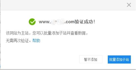 网站在百度站长平台验证成功提示