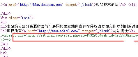 dedecms织梦网站异常代码