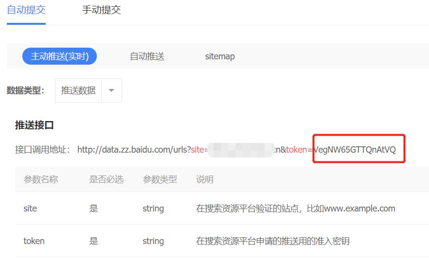 百度搜索API接品提交推送地址