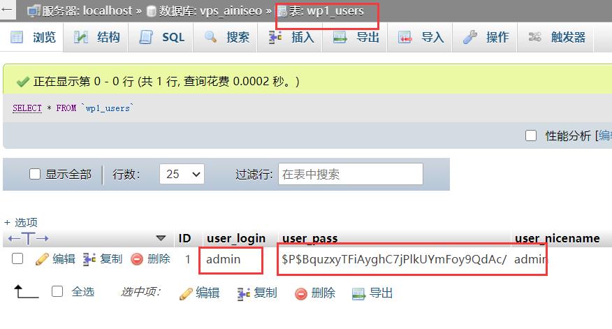 进入SQL表管理找到WP_USER 这个是用户表
