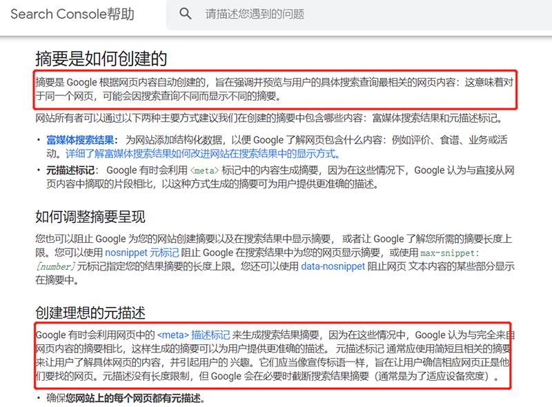 谷歌站长帮助中心文档关于标题和摘要的使用方法