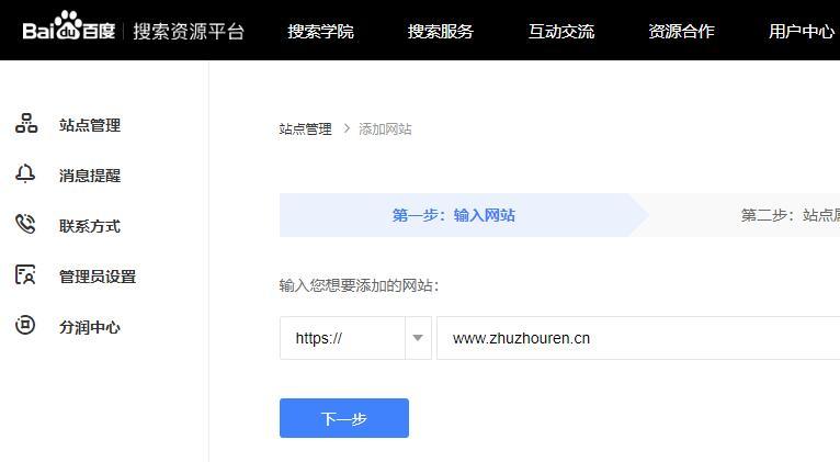 百度站长平台验证网站
