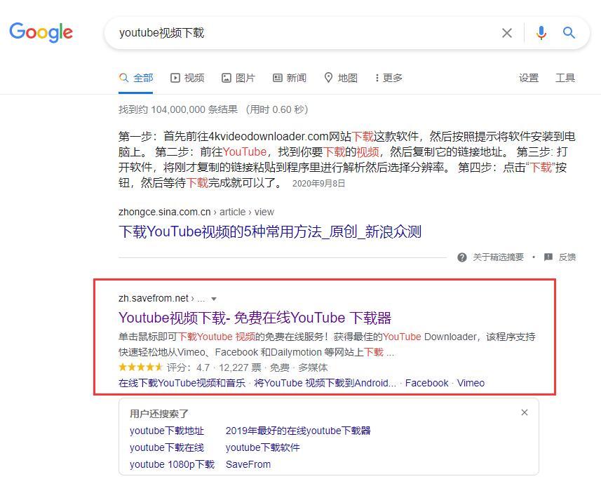 谷歌搜索youtube视频下载