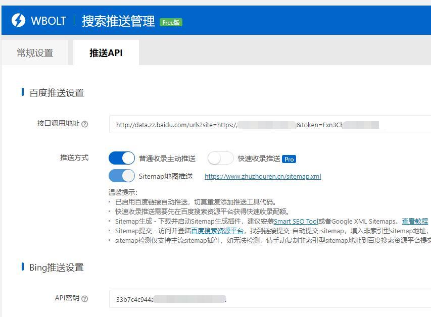 WordPress网站百度搜索自动推送插件