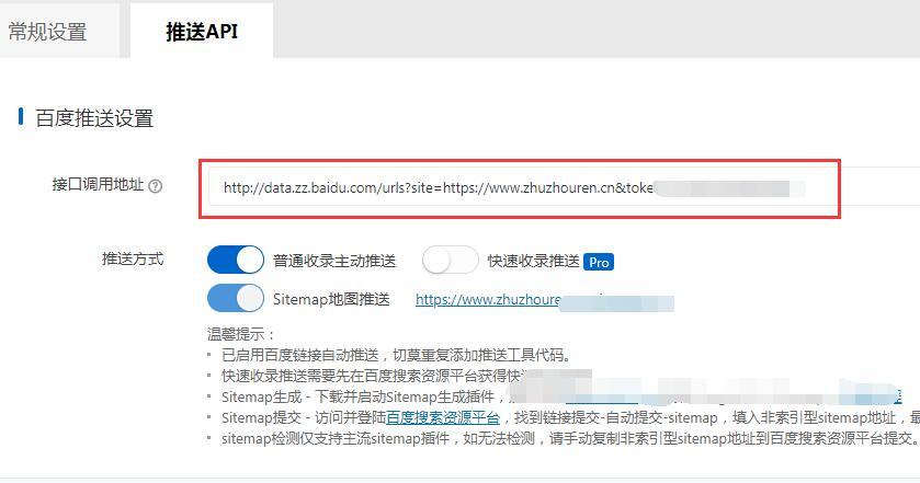 填写百度搜索平台的API准入密钥后
