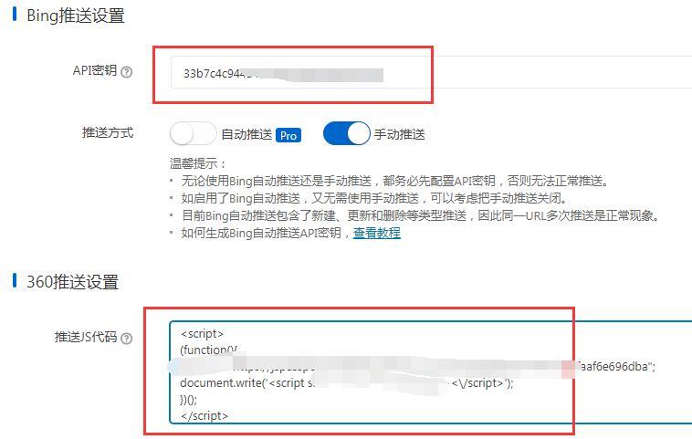 必应搜索的API密钥和360搜索自动推送的JS代码