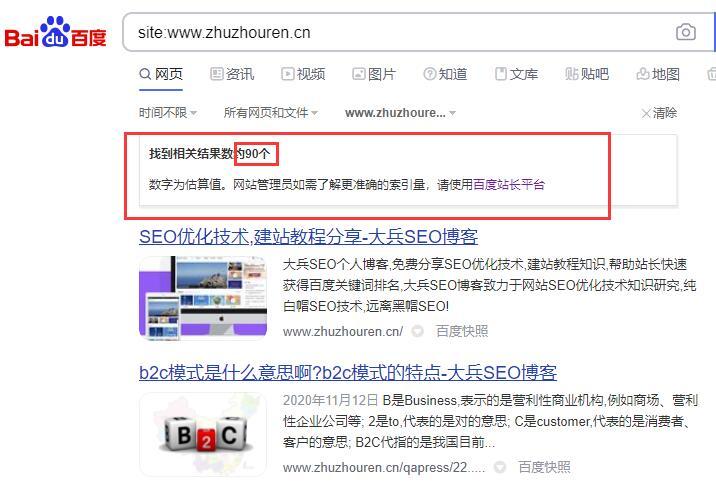 网站site数据索引量