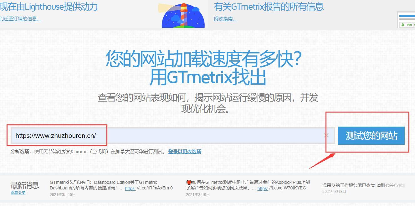 全方位的免费网站速度测试工具GTmetrix