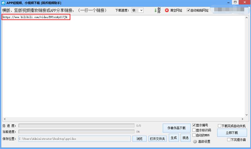 复制B站要下载的视频的链接地址
