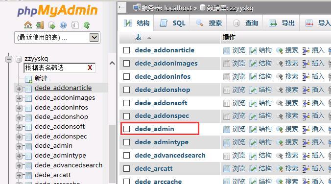 找到dede_admin这一个表单