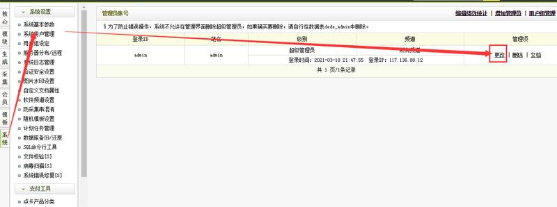 登陆dedecms网站后台,修改密码