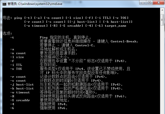 ping命令使用方法