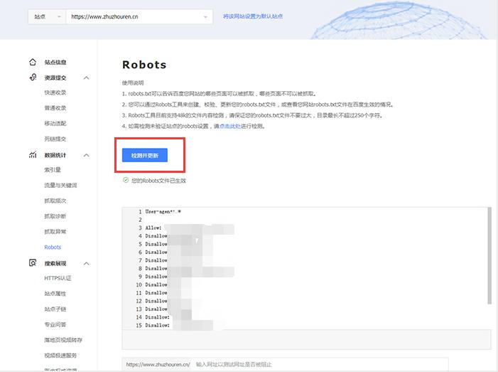 百度搜索引擎站长平台更新robots文件