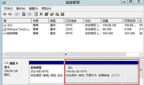计算机磁盘C管理