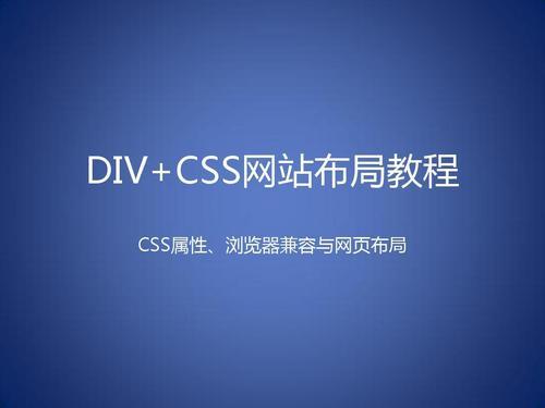 div+css网页布局