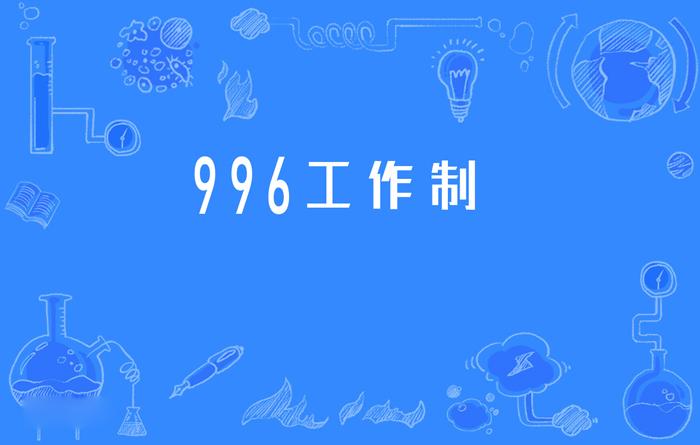 996工作制是什么意思