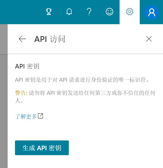 生成Bing站长工具API密钥