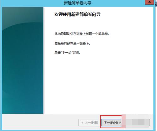 windows server 2012 r2磁盘分区策略