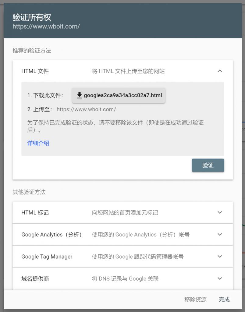 验证域名所有权的方法