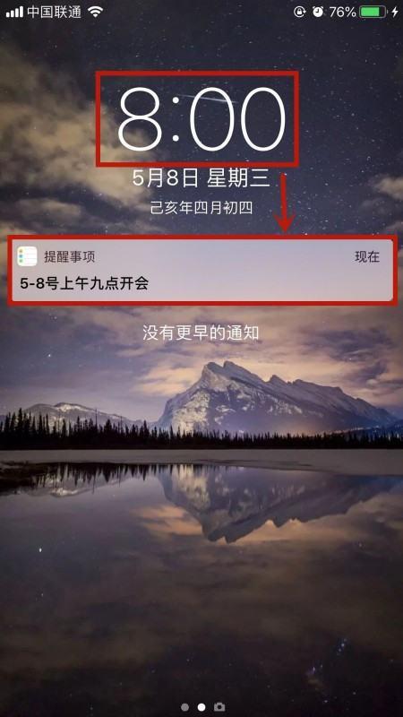 手机屏幕上显示设置好的提醒信息内容