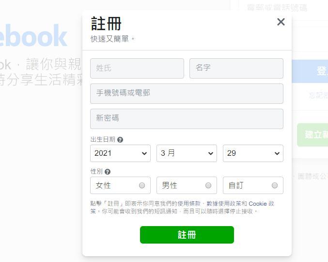 填写Facebook帐号注册信息