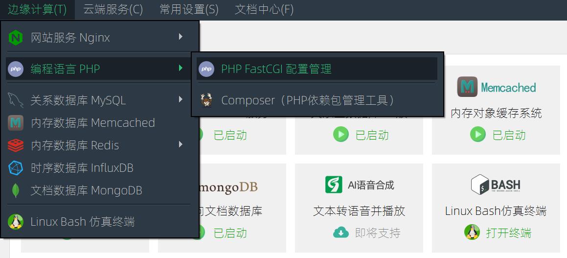 PHPTS套件集成服务
