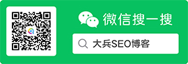 大兵SEO博客微信公众号