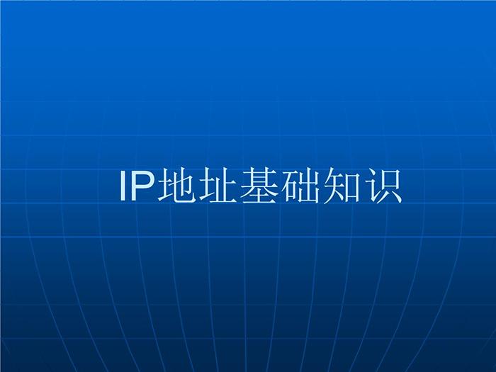 ip地址是什么意思?
