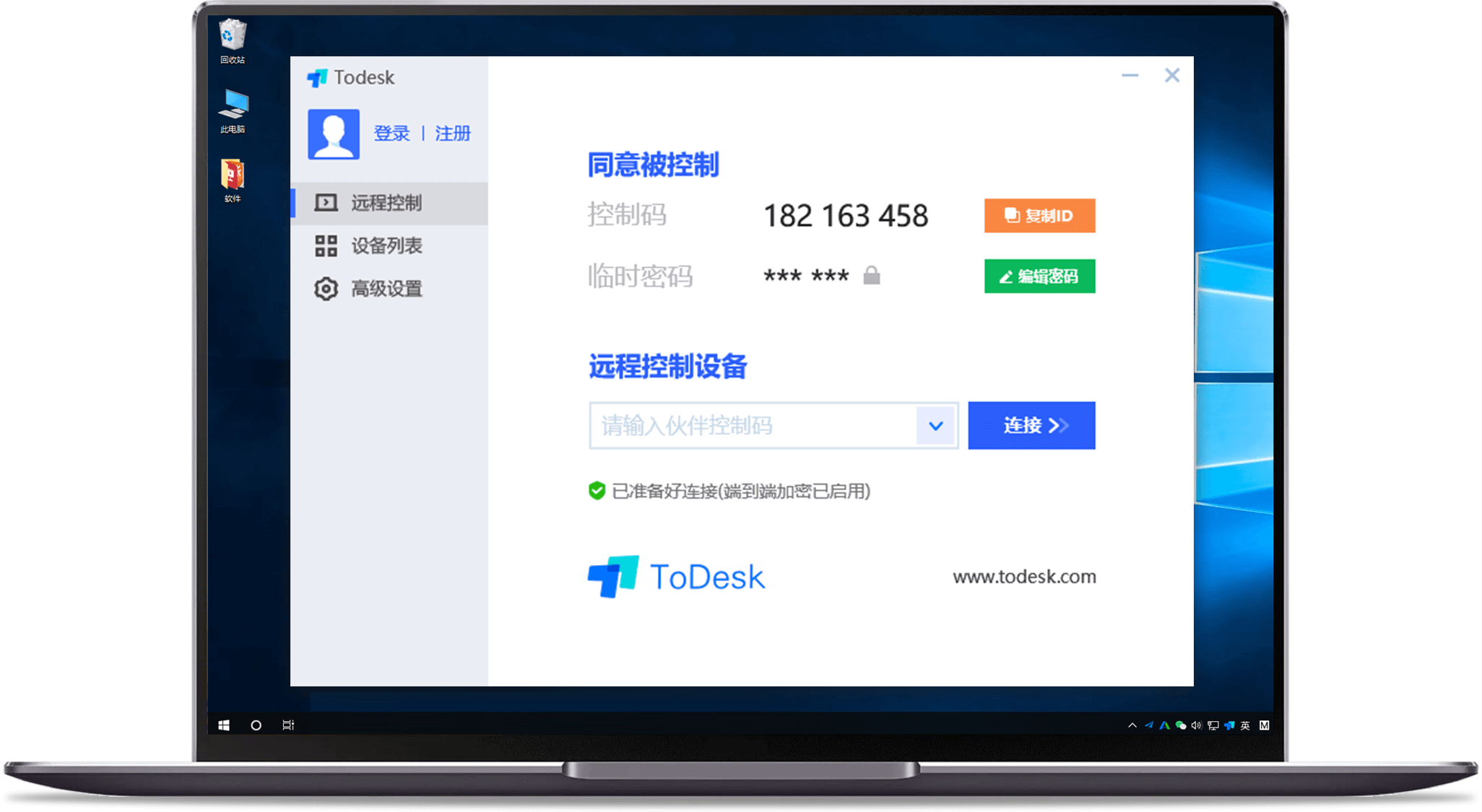 ToDesk远程控制软件安装教程