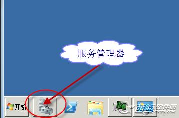 点击系统左下角的服务管理器图标