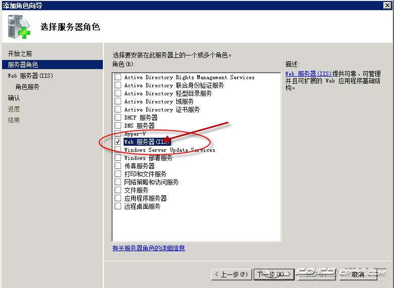 """选择""""web服务器(IIS)"""""""