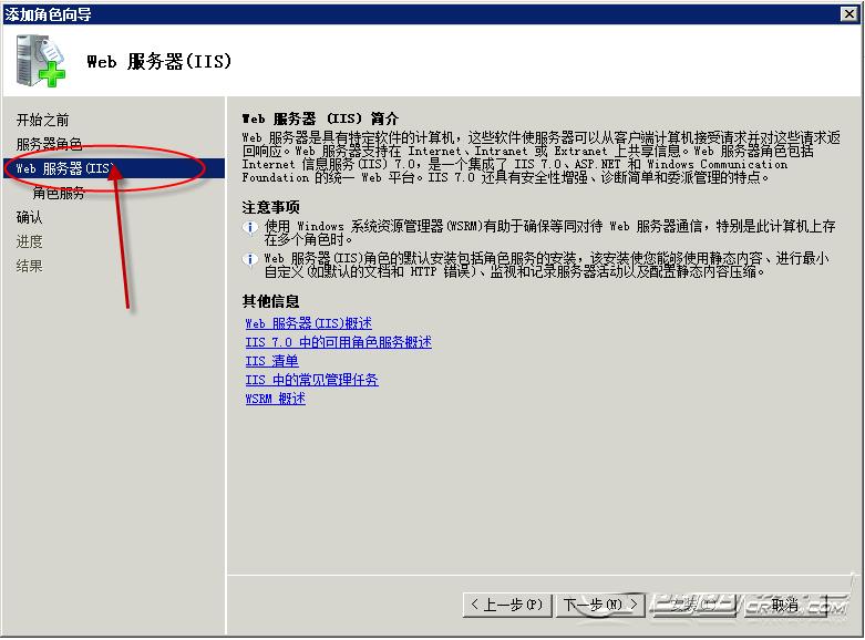 选择web服务器IIS