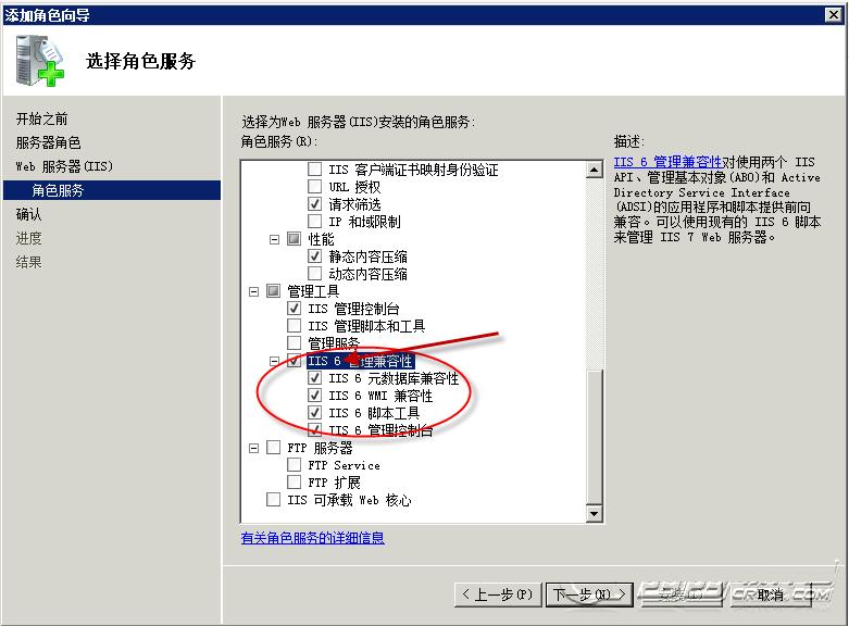 """选择 """"IIS6管理兼容性"""""""