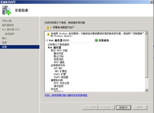 成功安装IIS服务,关闭其对话框