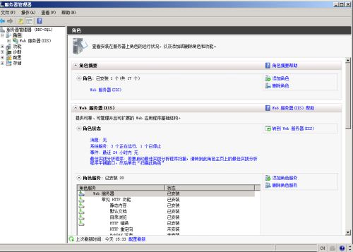 """出现""""IIS服务器管理器""""页面"""