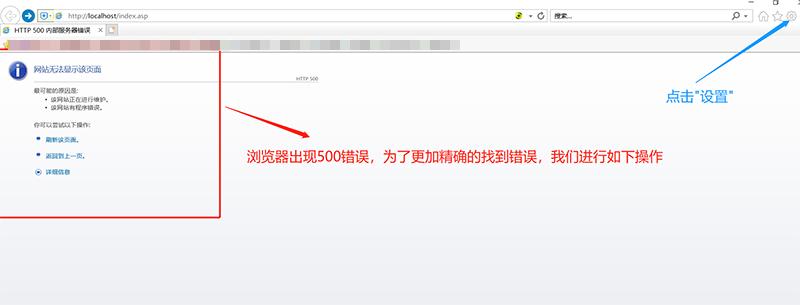 浏览器显示500错误