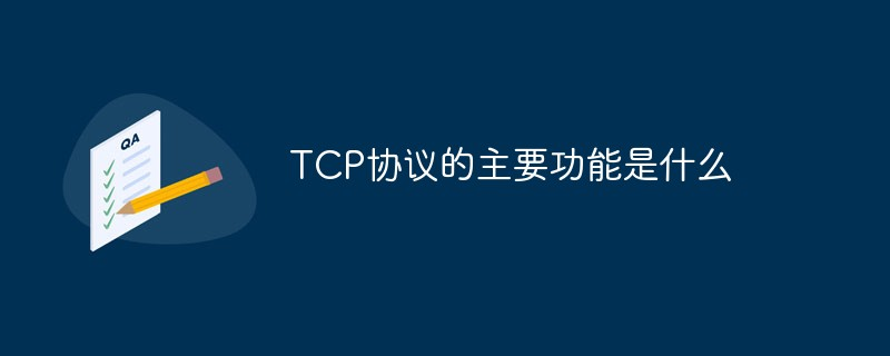 tcp协议的主要功能是什么