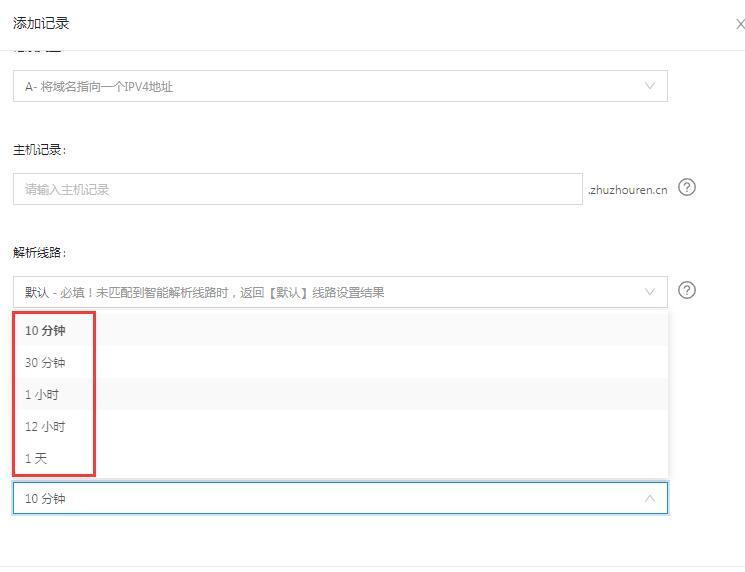 域名cname解析生效时间设置