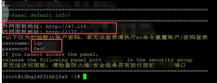 宝塔面板初始的用户名和密码