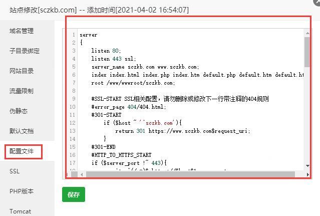 网站配置文件设置界面